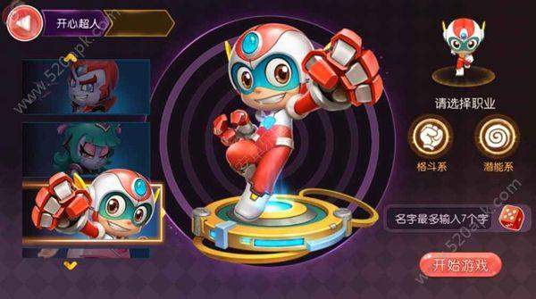 开心超人官方网站正版手游图2: