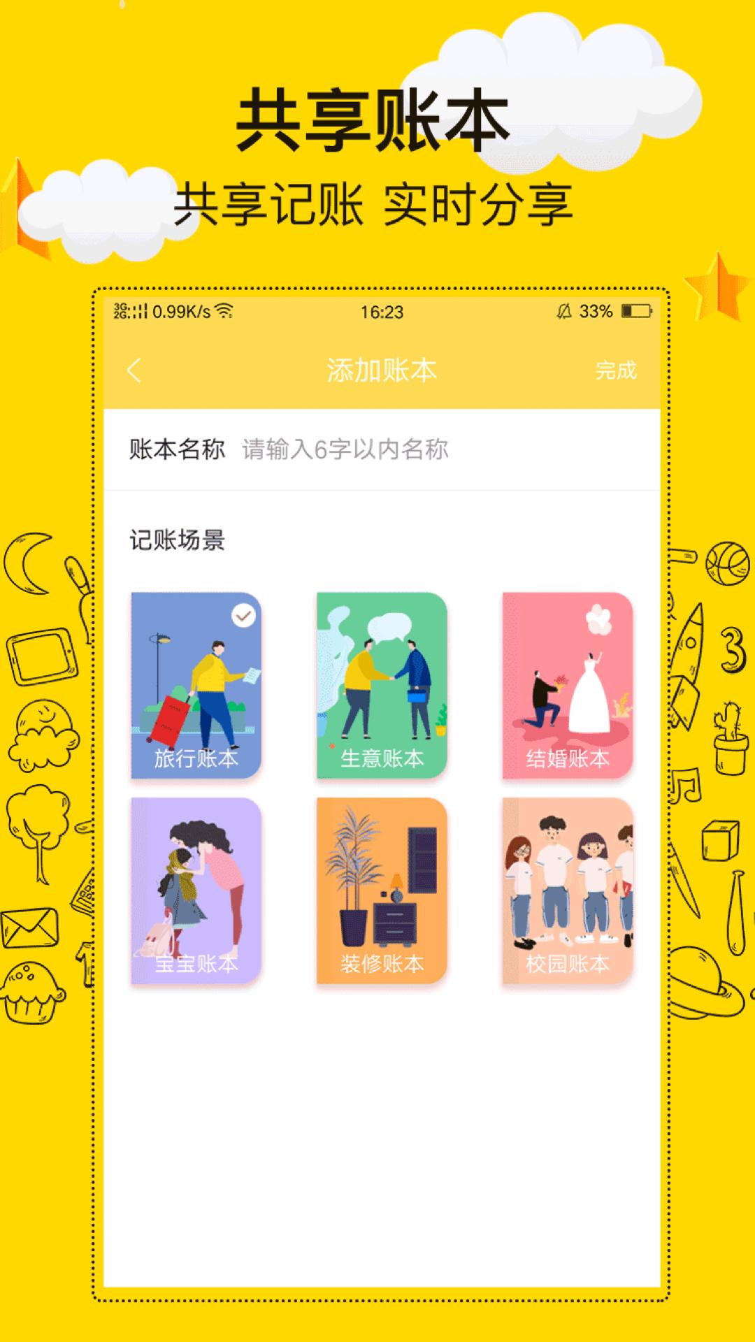 金牛记账官方app手机版图1: