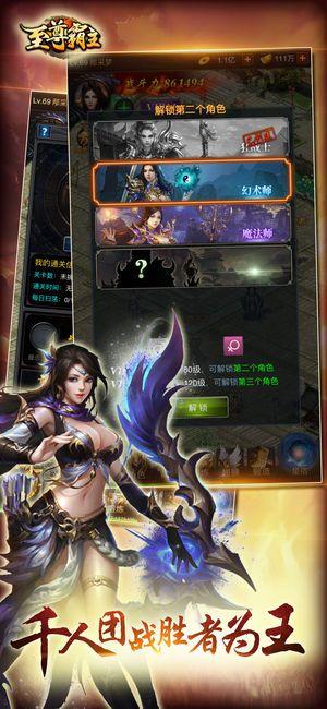 至尊霸主手游官方安卓版图片2