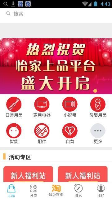 怡家上品app手机版图3: