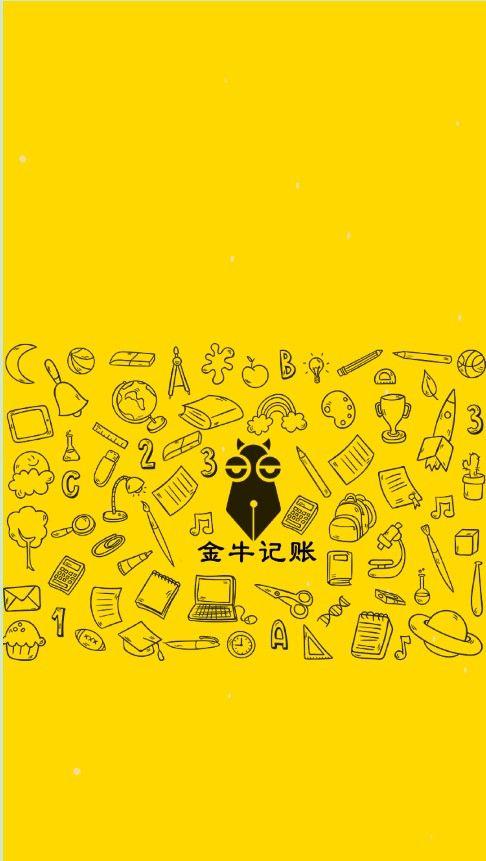 金牛记账官方app手机版图片1