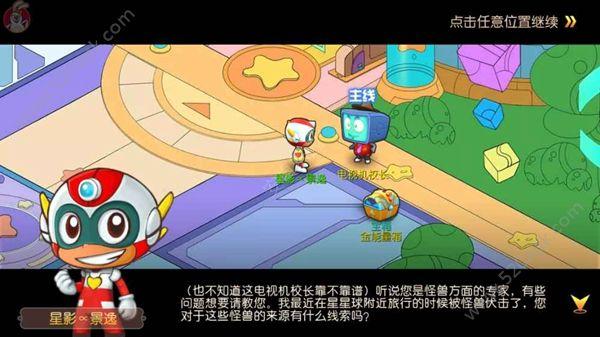 开心超人官方网站正版手游图3: