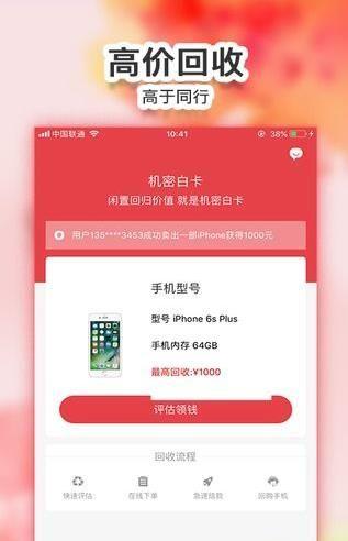 机密白卡app官方手机版  v1.0.1图1