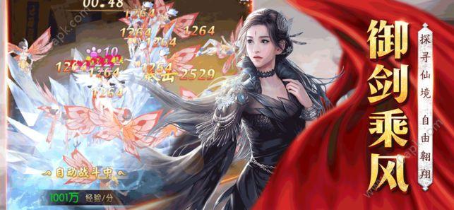 幻侠修仙手游官方下载安卓版图3: