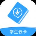 学生云卡app