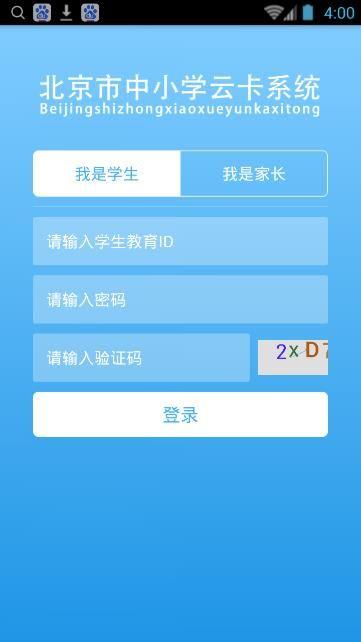 学生云卡app官方手机版图1: