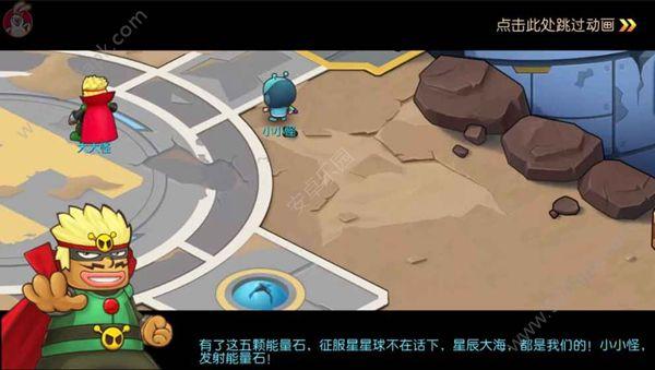 开心超人官方网站正版手游图1: