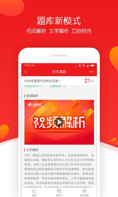 文都法考官方app手机版图1: