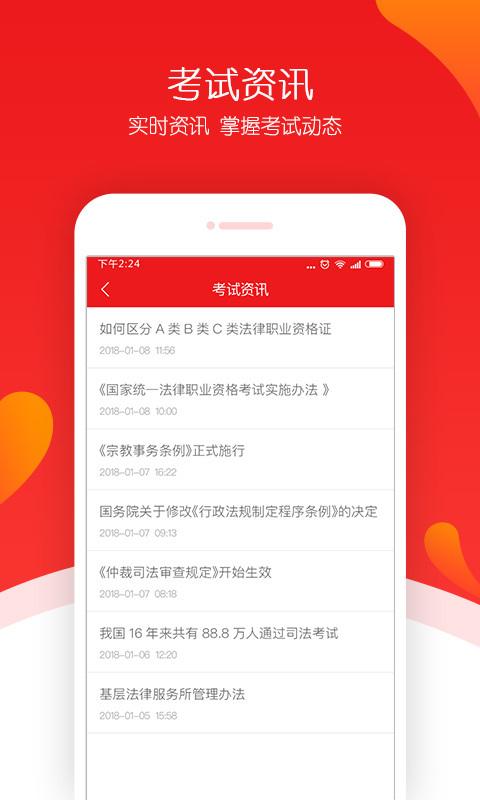 文都法考官方app手机版图3: