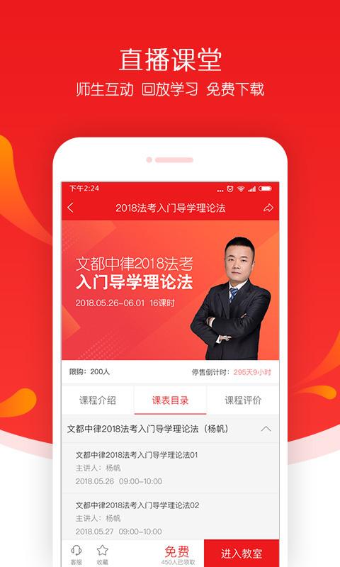 文都法考官方app手机版图2: