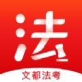 文都法考app
