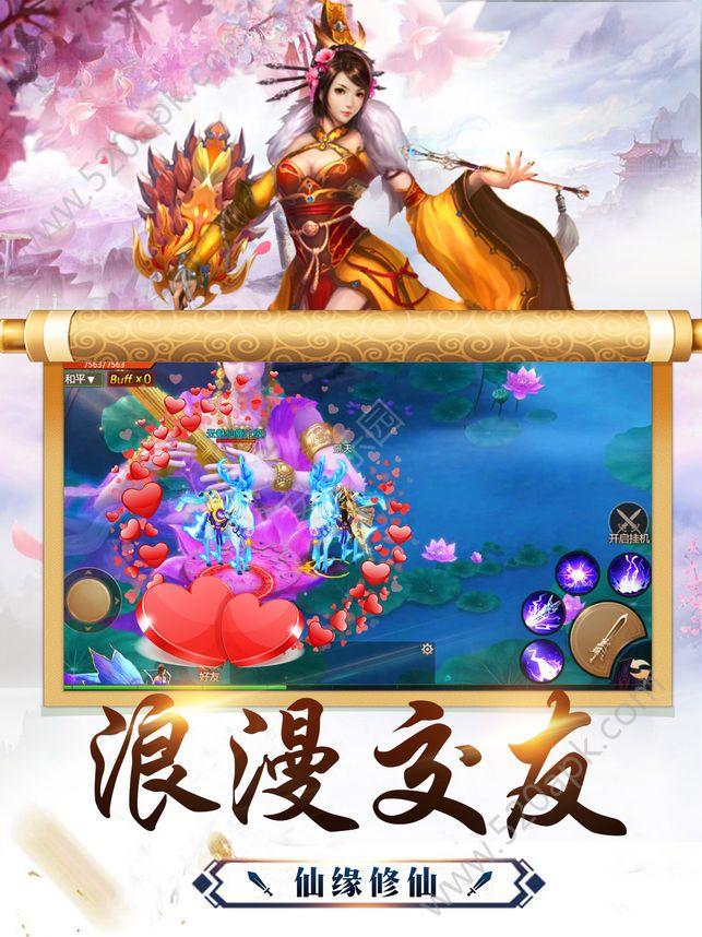 六道仙踪手机游戏正版官方网站下载图3: