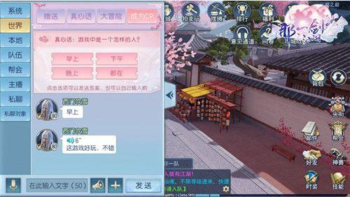 那一剑江湖今日开测 不一样的古风玩法等你来[多图]图片3