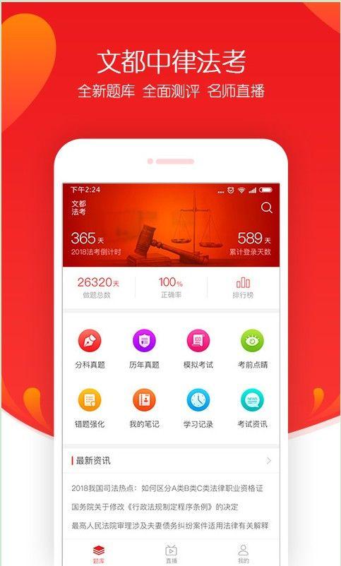 文都法考官方app手机版图片1