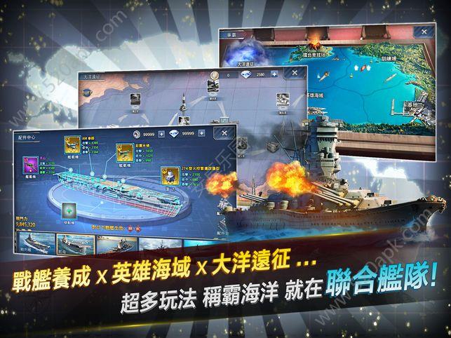 联合舰队官方网站下载正版手游图5: