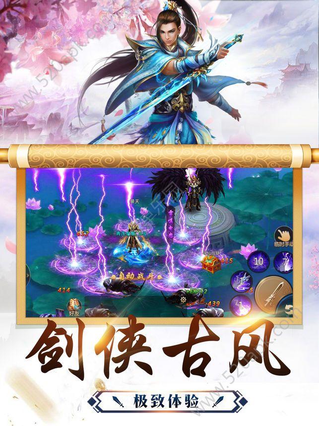 六道仙踪手机游戏正版官方网站下载图1: