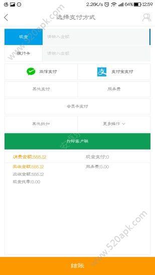 闪店收银官方app手机版  v1.2.0.62006图2