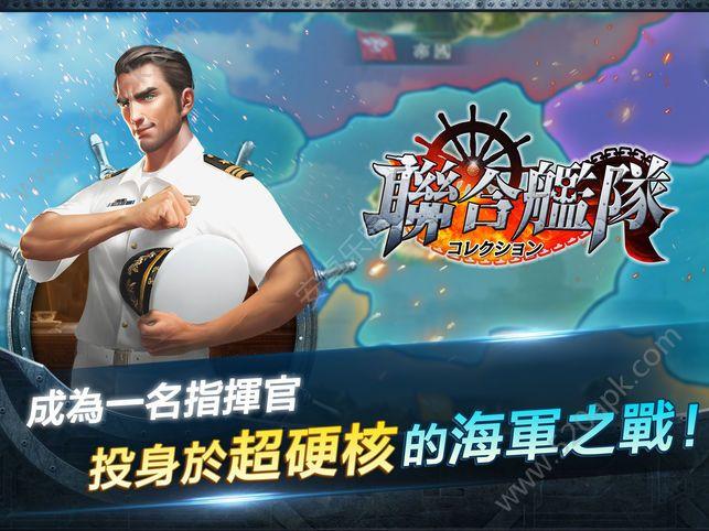 联合舰队官方网站下载正版手游图1: