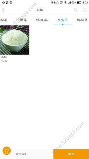 闪店收银官方app手机版  v1.2.0.62006图3