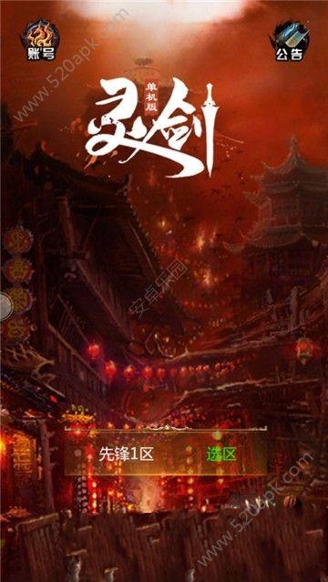 灵剑单机版游戏官方网站下载正版手游图2: