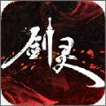 灵剑单机版官方网站