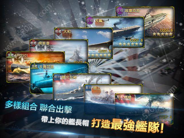 联合舰队官方网站下载正版手游图2:
