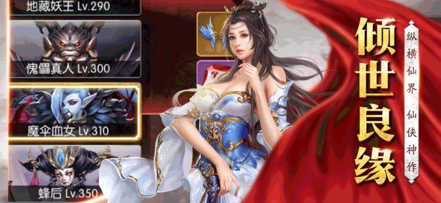 幻侠修仙手游官方下载安卓版图片2