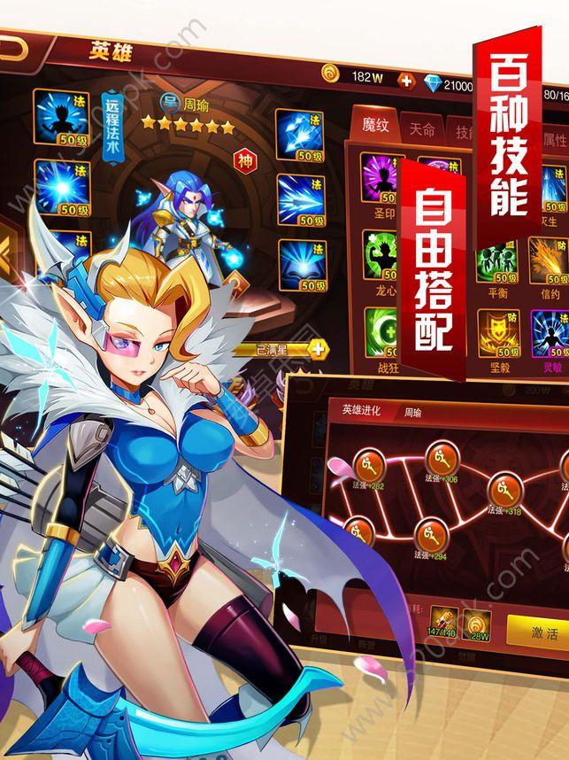 三国英雄战纪官方网站下载正版手游  v1.0图3