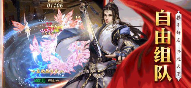 幻侠修仙手游官方下载安卓版图片1