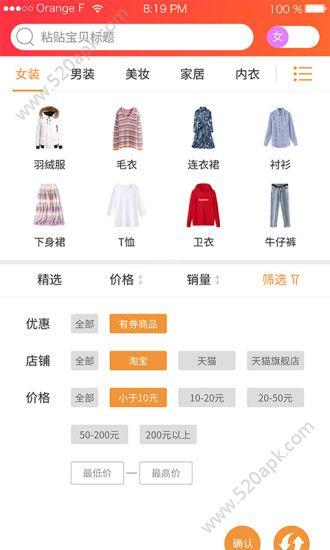 蝴蝶优选购物软件app手机版图2: