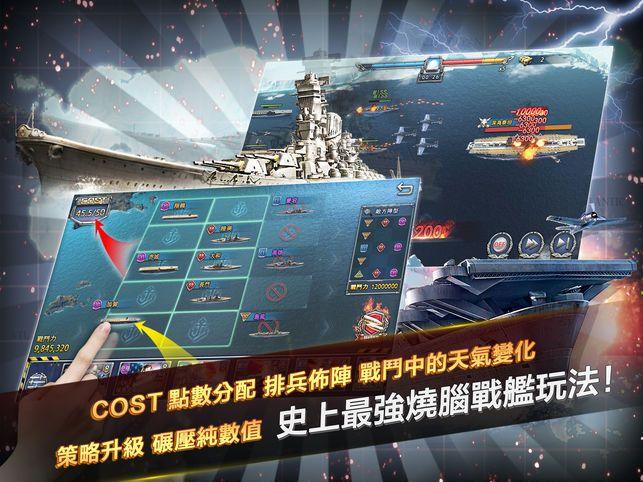 联合舰队官方网站下载正版手游图片1