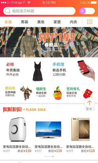 蝴蝶优选购物软件app手机版图片1