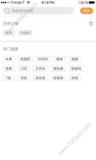 蝴蝶优选购物软件app手机版图1: