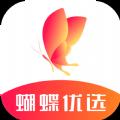 蝴蝶优选app