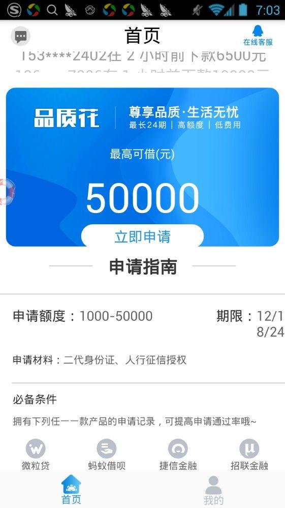 品质花贷款官方app手机版图片1