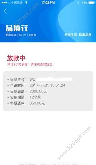 品质花贷款官方app手机版图2: