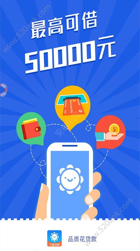 品质花贷款官方app手机版图3: