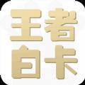 王者白卡app