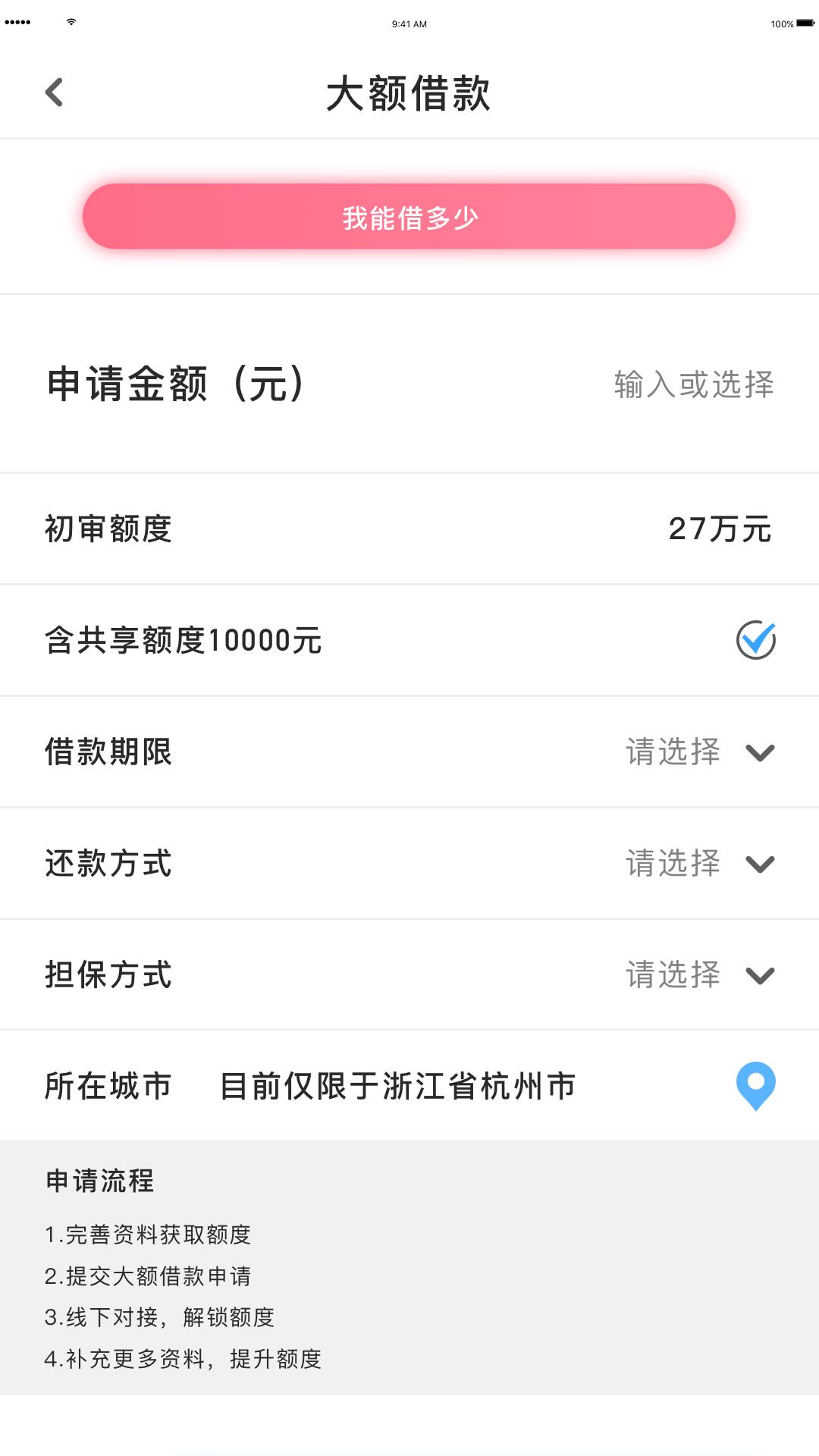 甲壳虫借款官方app手机版图3: