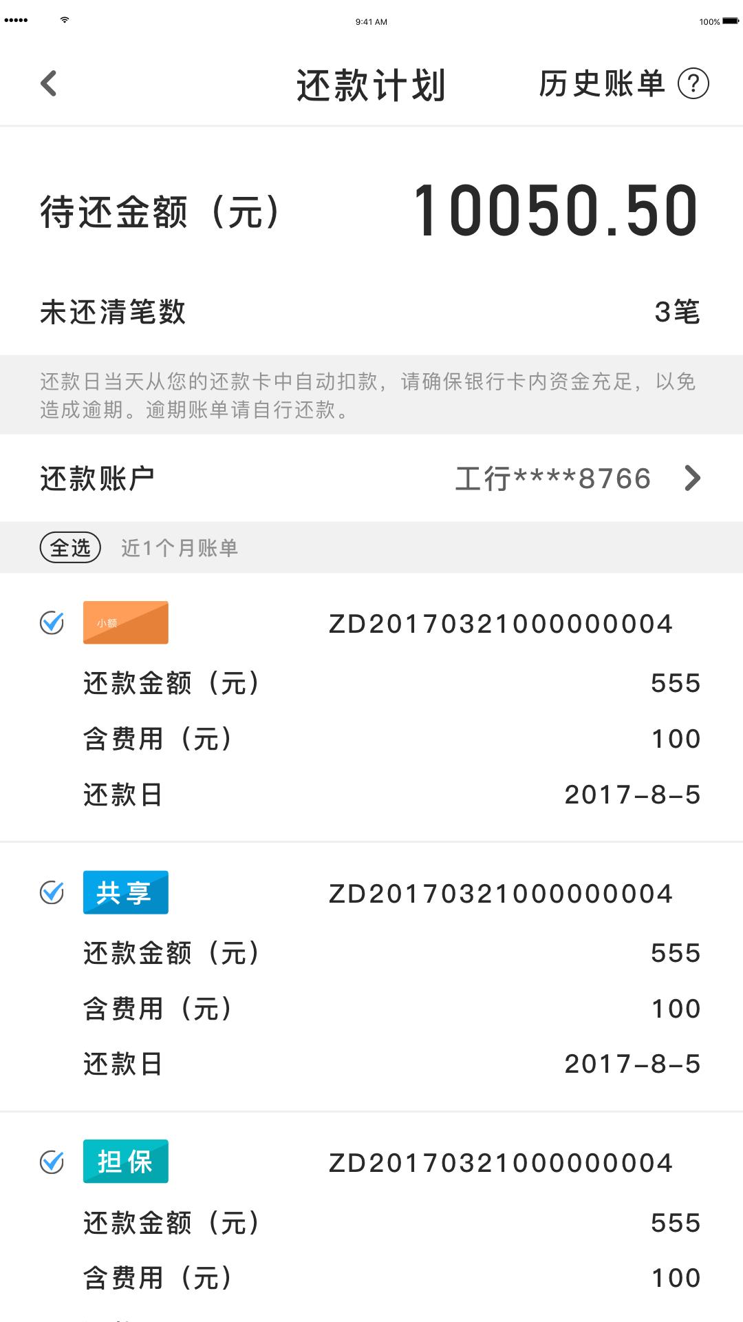 甲壳虫借款官方app手机版图4: