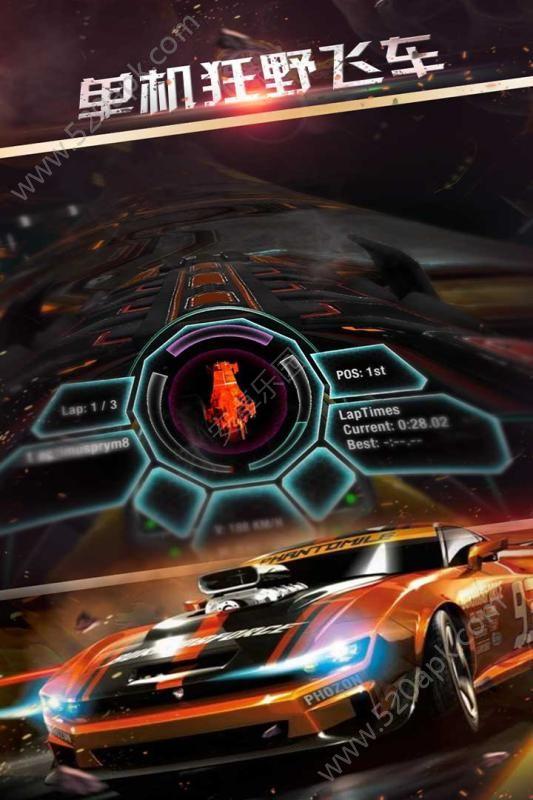 单机狂野飞车游戏官方网站安卓版图4: