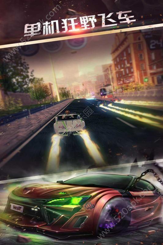 单机狂野飞车游戏官方网站安卓版图5: