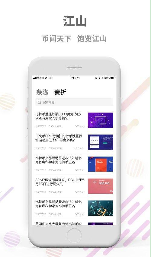 第一比特官方app手机版图片1