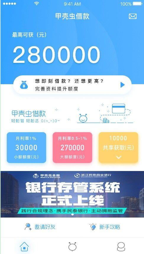 甲壳虫借款官方app手机版图片1