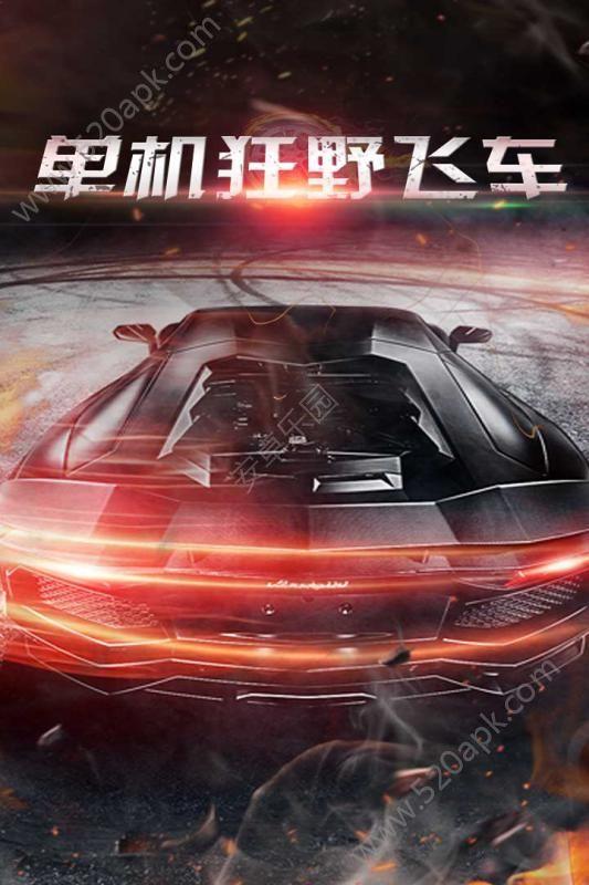 单机狂野飞车官方中文无限金币内购破解版图1: