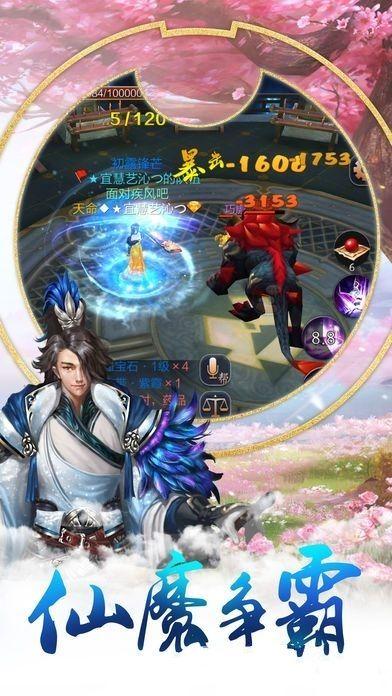 百将江湖OL手机游戏正版官方网站下载图片1