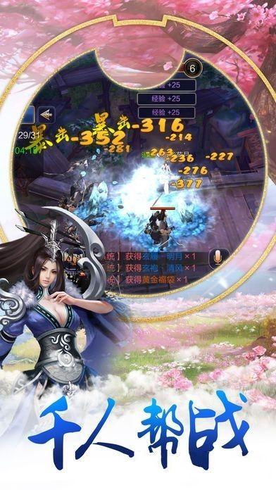 百将江湖OL手机游戏正版官方网站下载图片2