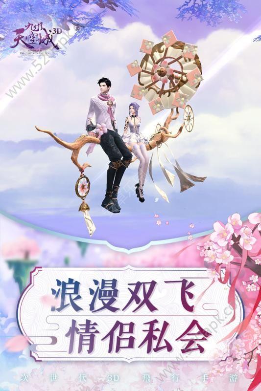 九州天空城3D56net必赢客户端官方网站必赢亚洲56.net手机版版图2: