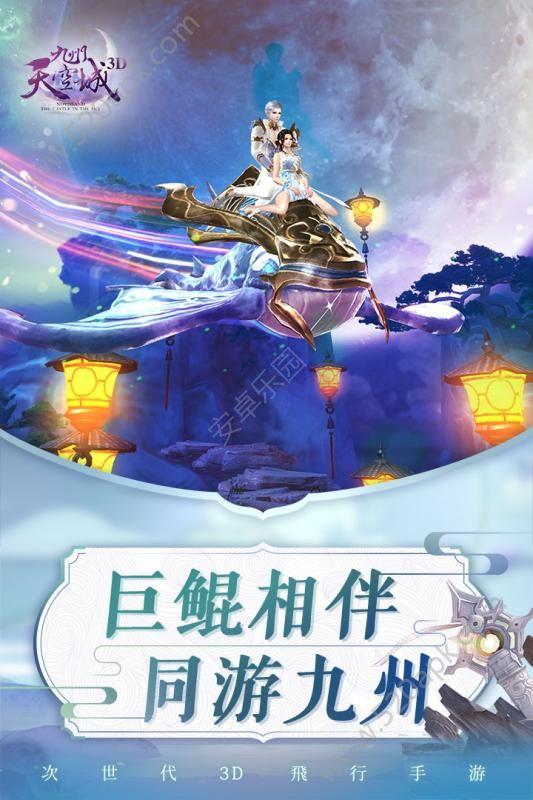 九州天空城3D56net必赢客户端官方网站必赢亚洲56.net手机版版图3: