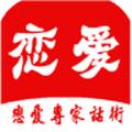 搭讪话术库app手机版 v1.2